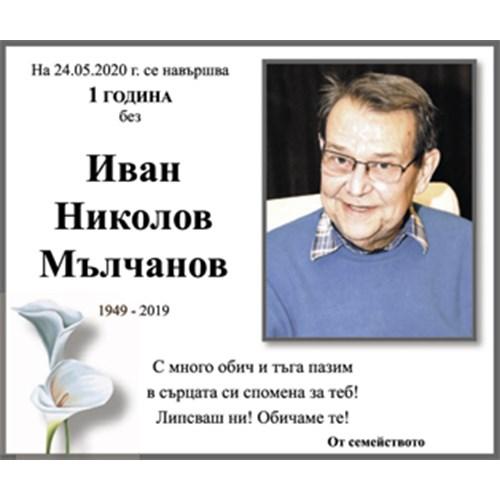 Иван Мълчанов