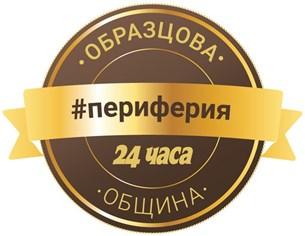 """Нова поредица #Периферия на в. """"24 часа"""" в проекта """"Образцова община"""""""
