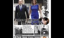 Има ли общо между Деси Радева и сестрата на Ким Чен Ун? Коя е любимата еврейка на Хитлер