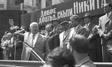 """Тодор Живков след като печели доверието на Москва: """"Е, другари, това е... Земааме власта, земааме власта!"""""""