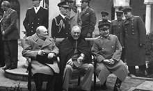 """Задкулисието """"Ялта"""": Сталин надхитря партньорите си отначало"""