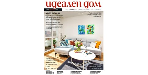 """""""Идеален дом"""" - единственото интериорно списание на пазара"""