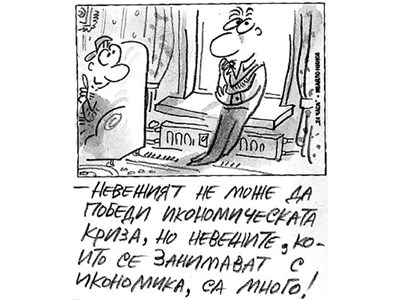 МАЛКИЯТ ИВАНЧО По идeя на Красимир Илиев