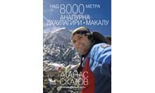 Над 8000 метра