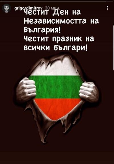 Григор поздрави България за празника