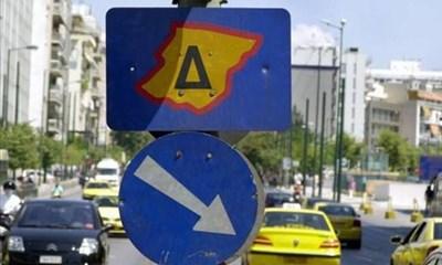 Знакът, с който се обозначава ограничителният пръстен в Атина. Тъй като на гръцки се казва Дактилио, в средата е сложена буквата Д. СНИМКА: АВТОРЪТ