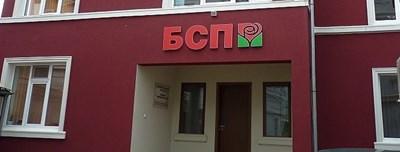Сградата на БСП в Стара Загора Снимка: БСП