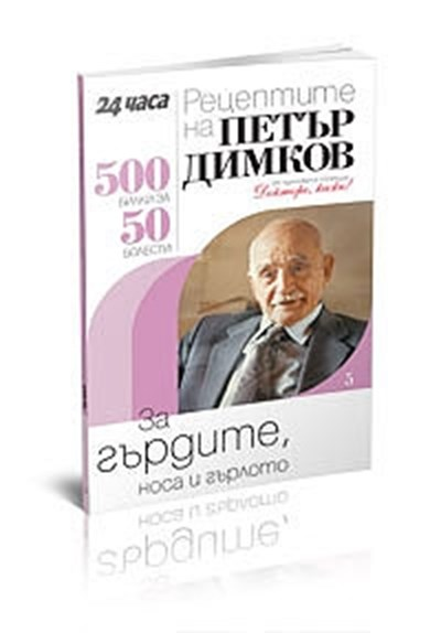 Петър Димков за кръвохраченето