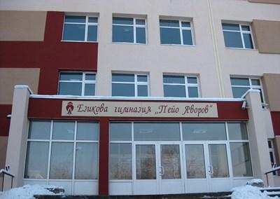 Езиковата гимназия в града