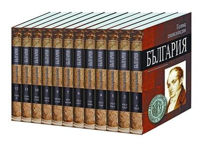 Дванадесетте тома са твърди корици и с удобен за ползване формат. Екип от над 100 учени, експерти и редактори подготви 4992 страници.