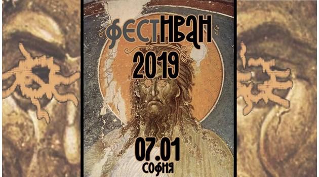 """""""ФестИВАН 2019"""""""