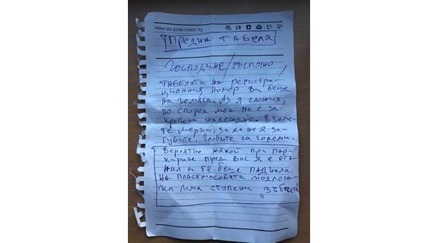 Намерих тази бележка под чистачката на колата си сутринта