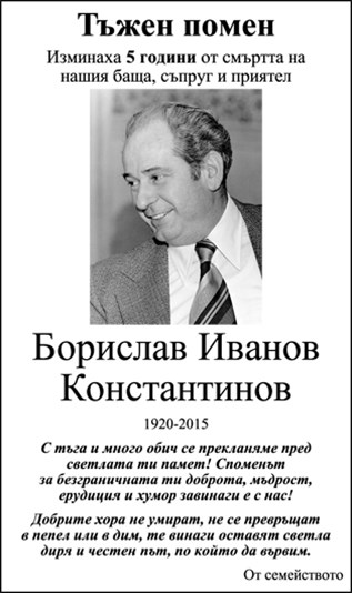 Борислав Константинов