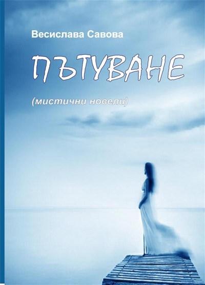 """Корицата на книгата """"Пътуване"""""""