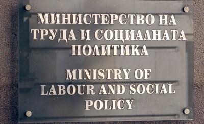 СНИМКА: Министерството на труда и социалната политика