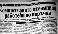 """Миролюба Бенатова в разследване от 1997 г. в """"168 часа"""": Хакери от старо време. Покупки в интернет с крадени данни от кредитни карти"""