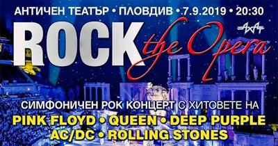 Рок класика и симфончен оркестър ще очароват феновете в Пловдив