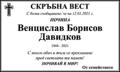 Венцислав Давидков