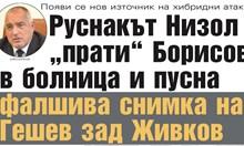 Хостингът  на narod.bg - сайтът, пратил Борисов в болница, се плащал ту от човек, ту от фирма, но не от собственика