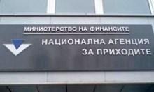 НАП глобява фирми, които не са подали финансови отчети