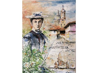 Портрет на Мина от Стефан Гавраилов - художник от гр. Елена.
