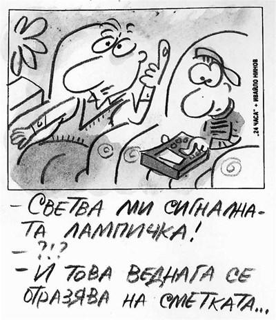 По идея на Р. Георгиева