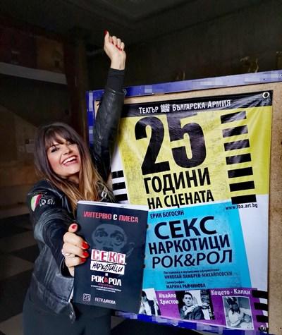 """Петя Дикова държи в ръка книгата си """"Интервю с пиеса"""", посветена на постановката """"Секс, наркотици и рокендрол""""."""