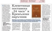 """Клеветата за """"24 часа"""" бе изчистена от Кремълския наръчник"""