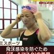 Японци изобретиха предпазна маска за басейн