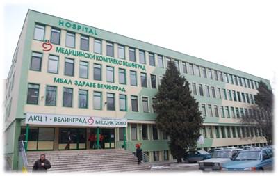 """Болница """"Здраве"""" във Велинград готова да поеме спешните и ковид пациенти на общинската болница"""