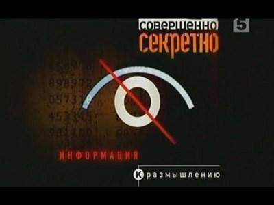 """Така започва филмът на """"Съвършено секретно"""" """"Тодор Живков - титан на отминаващата епоха""""."""