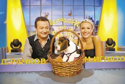 """Мария Игнатова и Димитър Рачков преди 7 години в студиото на """"Господари на ефира"""" с кученце. Тогава за последно водят заедно забавното предаване. СНИМКА: Архив"""