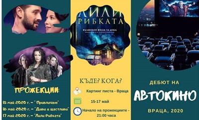 Дебютът на автокиното в България ще бъде във Враца