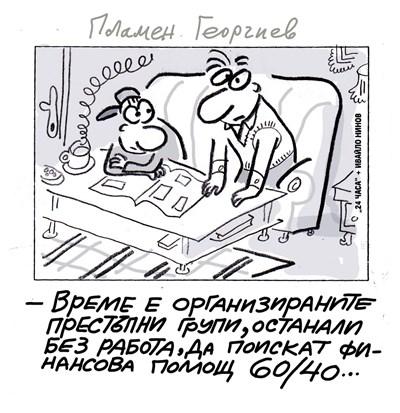 Малкият Иванчо загрижен - ще има ли 60/40 за престъпните групи