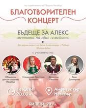 Община Несебър в благотворителна кампания за малкия Александър-Робърт