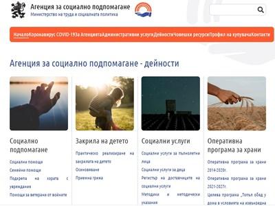 Факсимиле на asp.government.bg