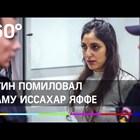 Путин помилва израелката, задържана за 10 грама канабис