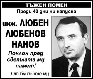 инж. Любен Нанов