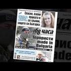 "В новия ""168 часа"": Терористи made in Bulgaria"