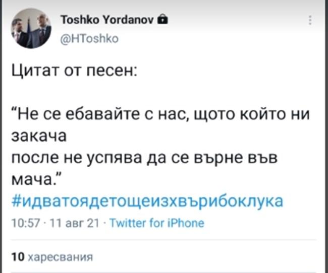 Тошко Йорданов: Не се е..вайте с нас