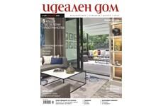 """Как Брад Пит трансформира гараж в жилище и 5 невероятни къщи в новия брой на списание """"Идеален дом"""""""