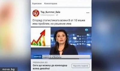 Измамници рекламирали виагра с лицето на Ани Салич.