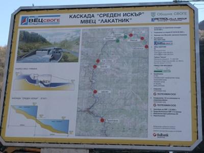 Проектът за изграждането на вецове на река Искър стартира през 2006 г.