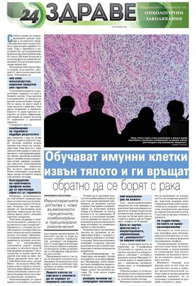 """""""Иновации в лечението на онкологични заболявания"""" - изтегли от тук специалното приложение"""