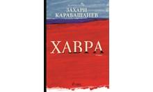 Карабашлиев трябва да се чете не само заради таланта му на писател, но и защото е смел