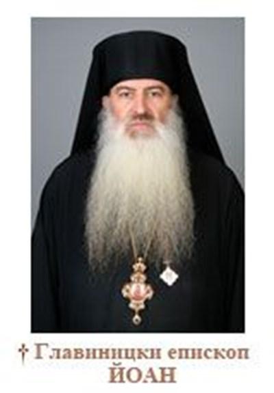 Главиницкият епископ Йоан СНИМКА: Светият Синод