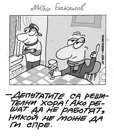 Малкият Иванчо обяснява защо депутатите са решителни хора