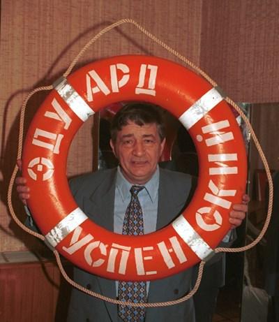 Едуард Успенски