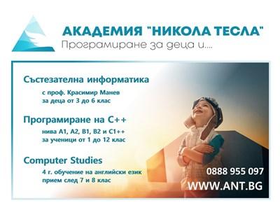 """Академия """"Никола Тесла"""" създава бъдещите олимпийци по програмиране"""