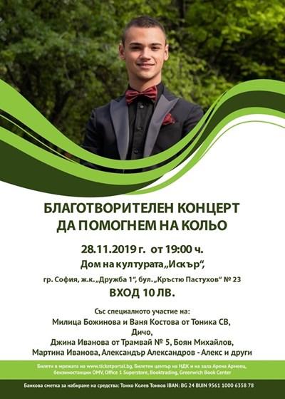 Благотворителният концерт за Кольо Тонков: Нашите гласове лекуват (Видео+снимки)